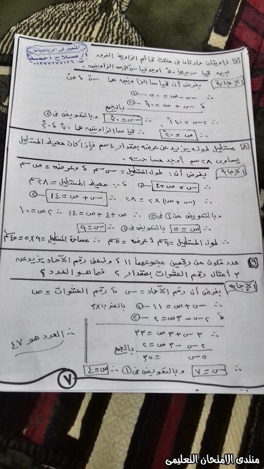 exam-eg.com_158508029610337.jpg