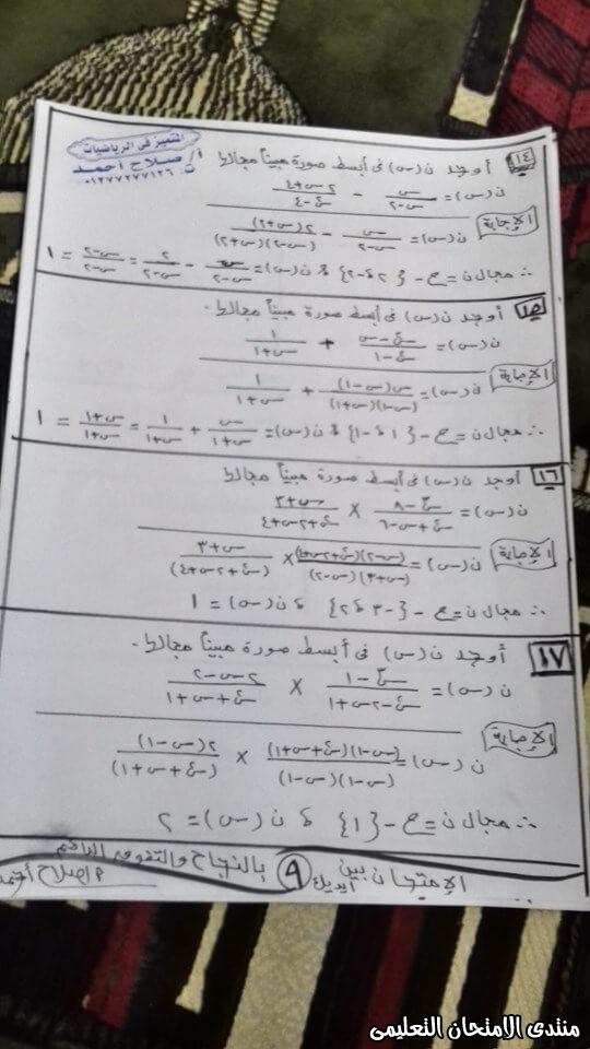 exam-eg.com_158508029617989.jpg