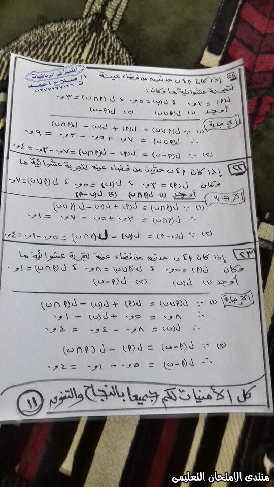exam-eg.com_1585080296243911.jpg