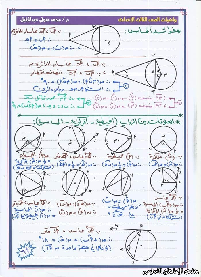 exam-eg.com_158508111561052.jpg