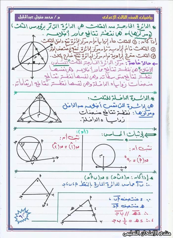 exam-eg.com_158508111567344.jpg