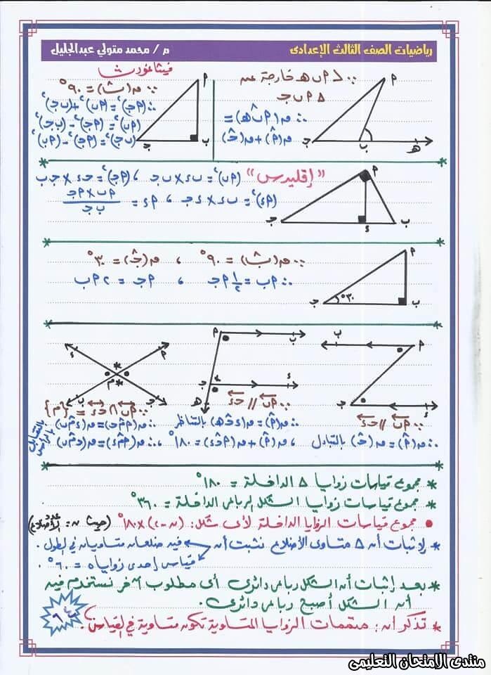 exam-eg.com_15850811157035.jpg