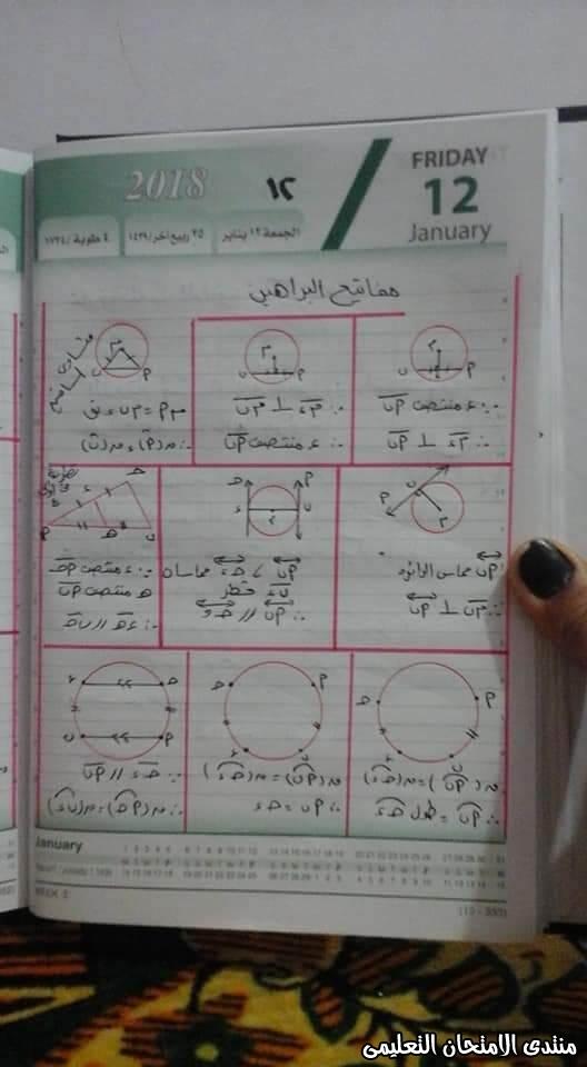 exam-eg.com_158508111578668.jpg