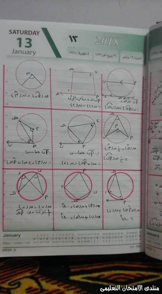 exam-eg.com_158508111581589.jpg
