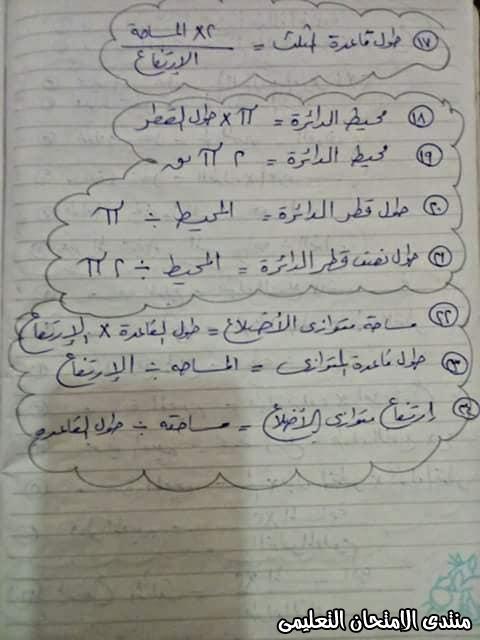 exam-eg.com_158508111588612.jpg