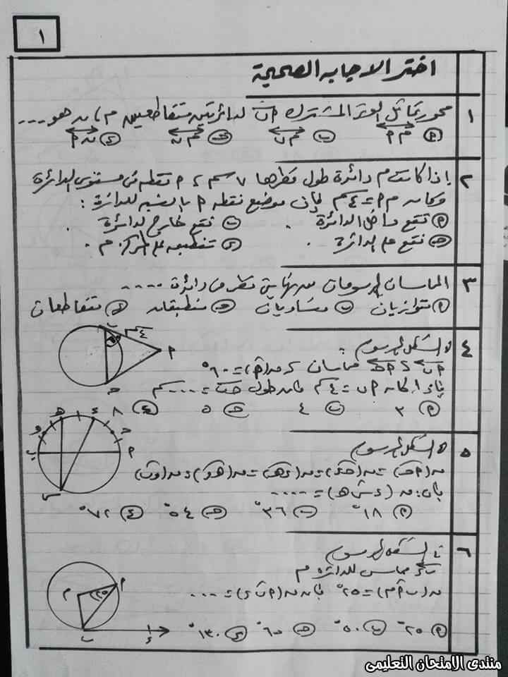exam-eg.com_158511427365831.jpg