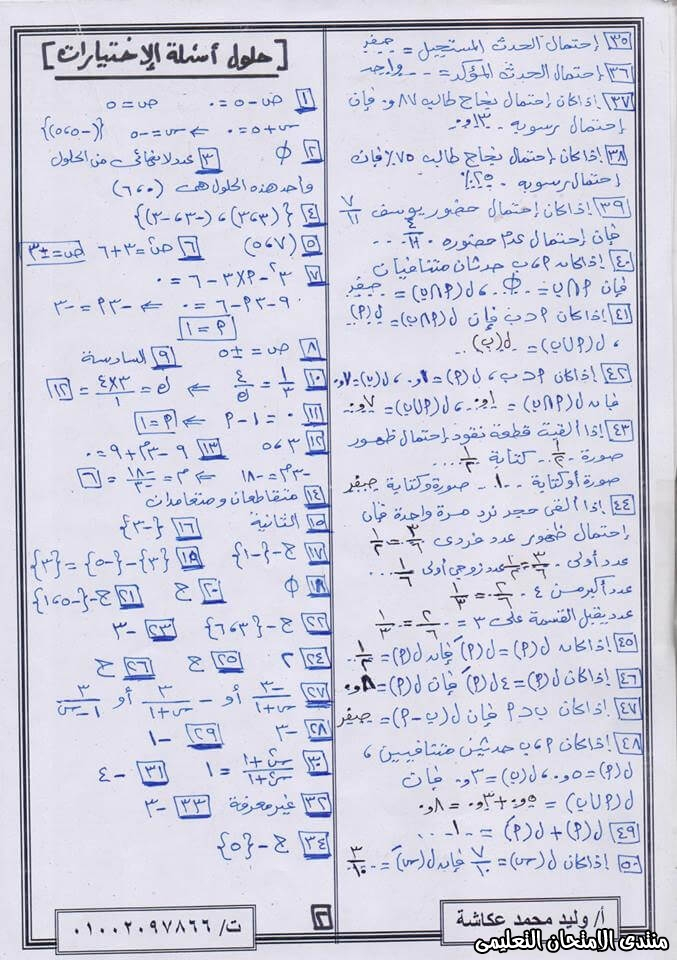 exam-eg.com_158514249037362.jpg