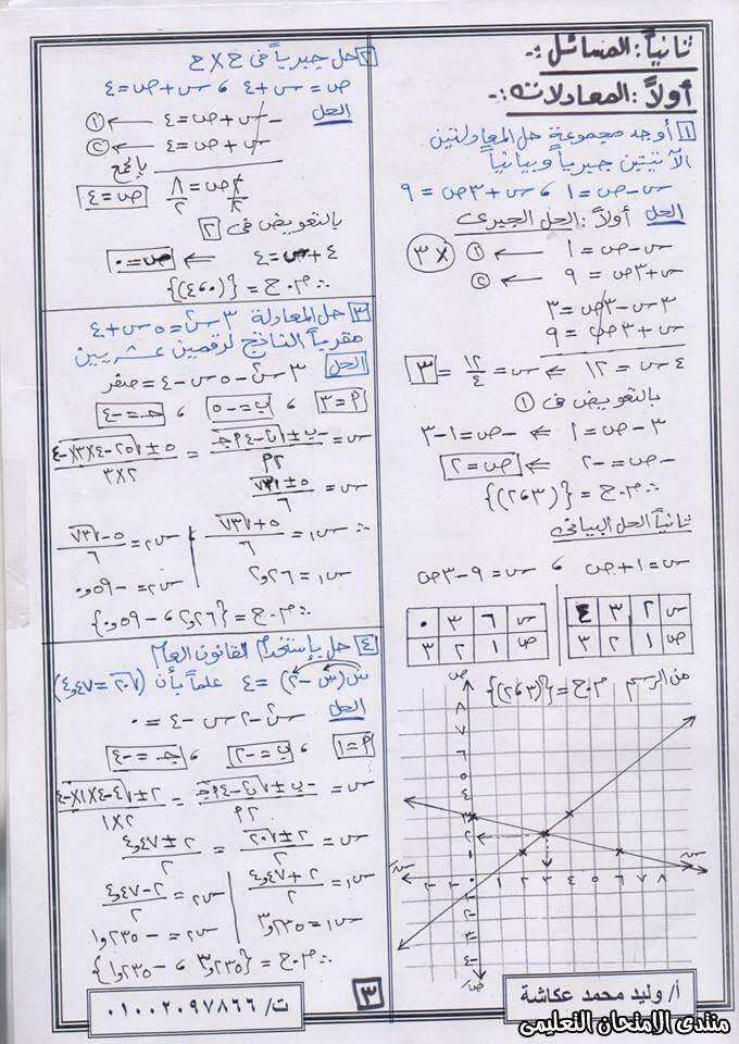 exam-eg.com_158514249041353.jpg