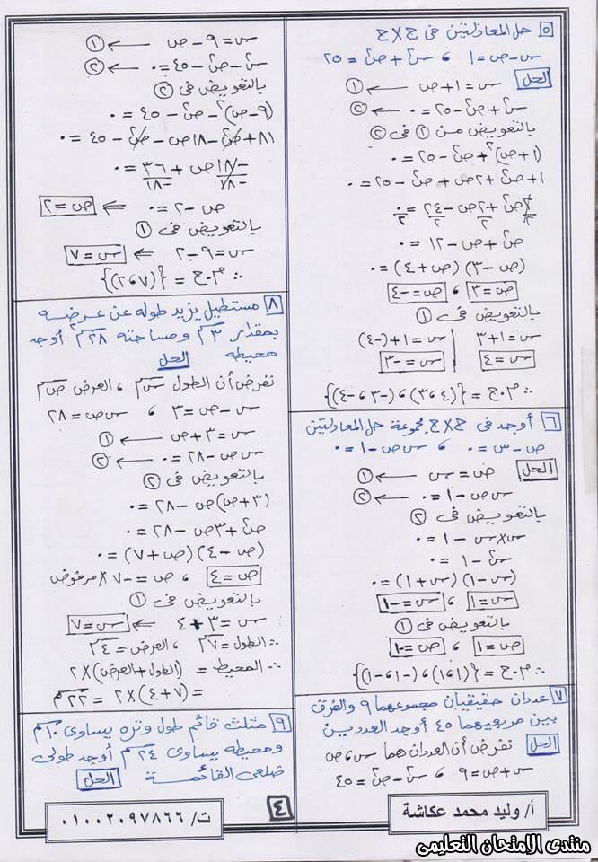exam-eg.com_158514249046094.jpg