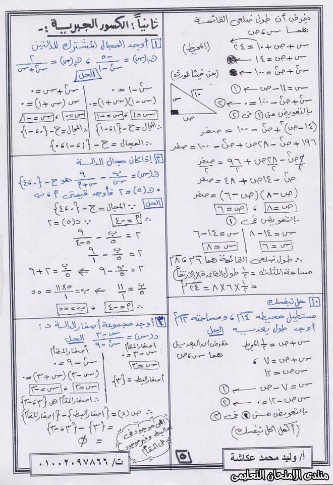 exam-eg.com_158514249050795.jpg