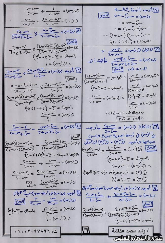 exam-eg.com_158514249054696.jpg