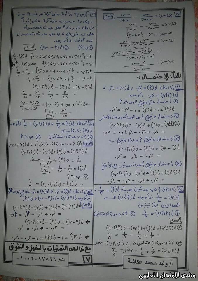 exam-eg.com_158514249058497.jpg