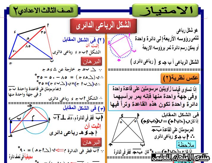exam-eg.com_158519243894161.png