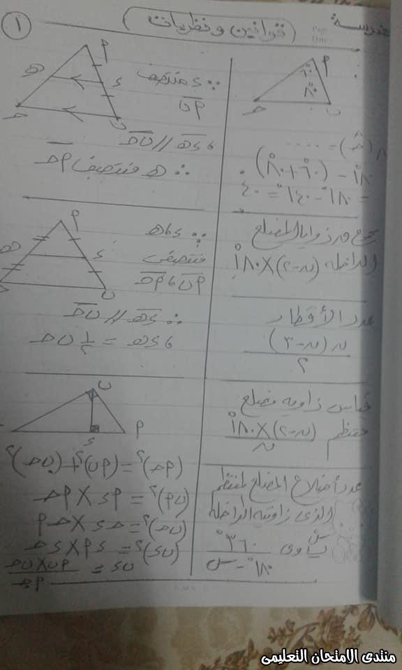 exam-eg.com_158519360125821.jpg