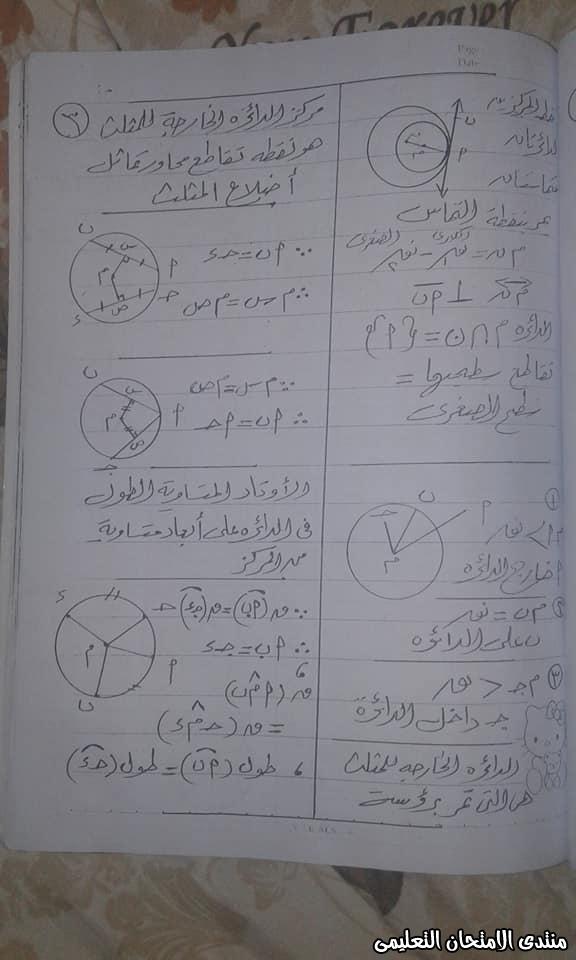 exam-eg.com_158519360130672.jpg