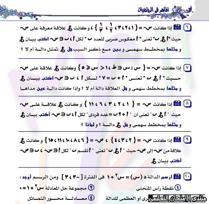 exam-eg.com_158519989384441.png