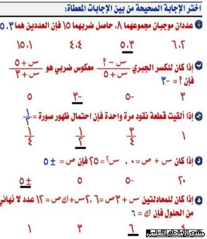 exam-eg.com_158520584469111.png
