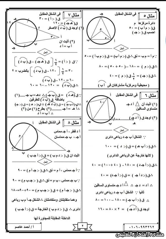 exam-eg.com_158520680473122.jpg
