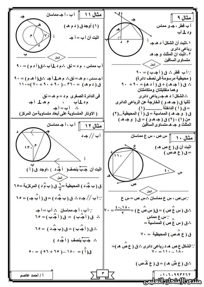 exam-eg.com_158520680477253.jpg