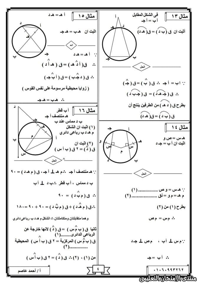 exam-eg.com_158520680481124.jpg