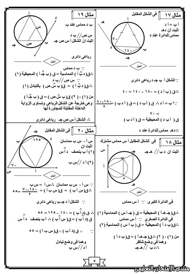 exam-eg.com_158520680484385.jpg
