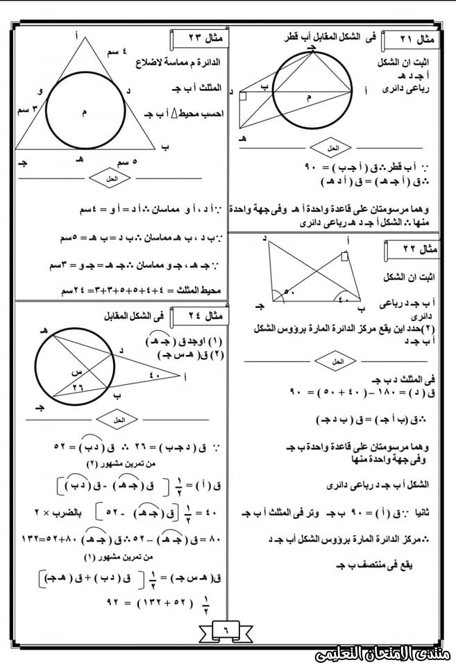 exam-eg.com_158520680487546.jpg