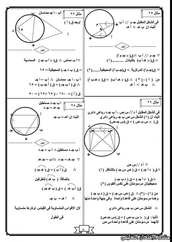 exam-eg.com_158520680490657.jpg