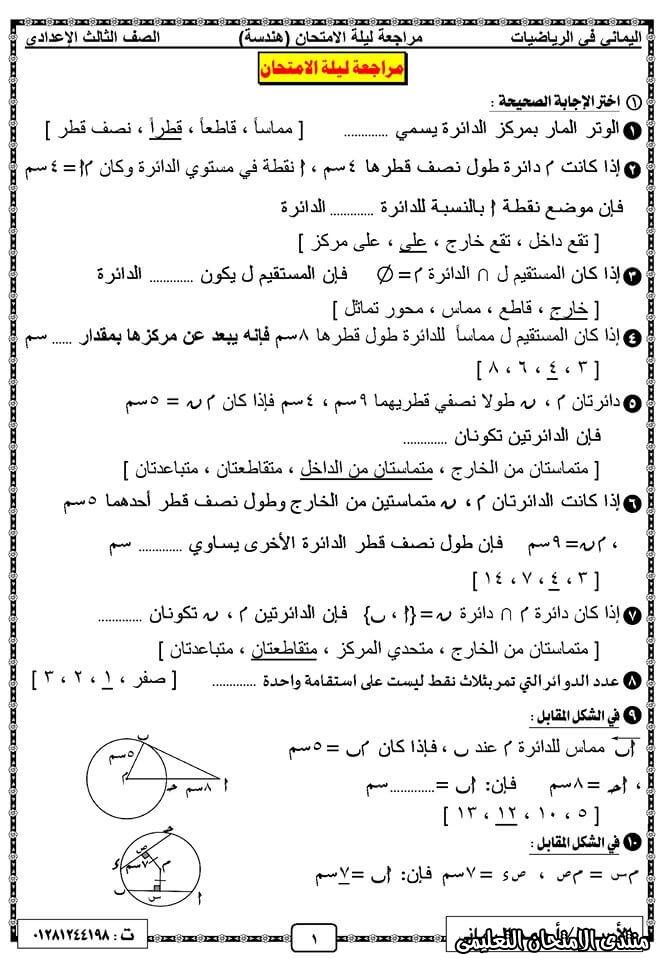 exam-eg.com_158520717679191.jpg