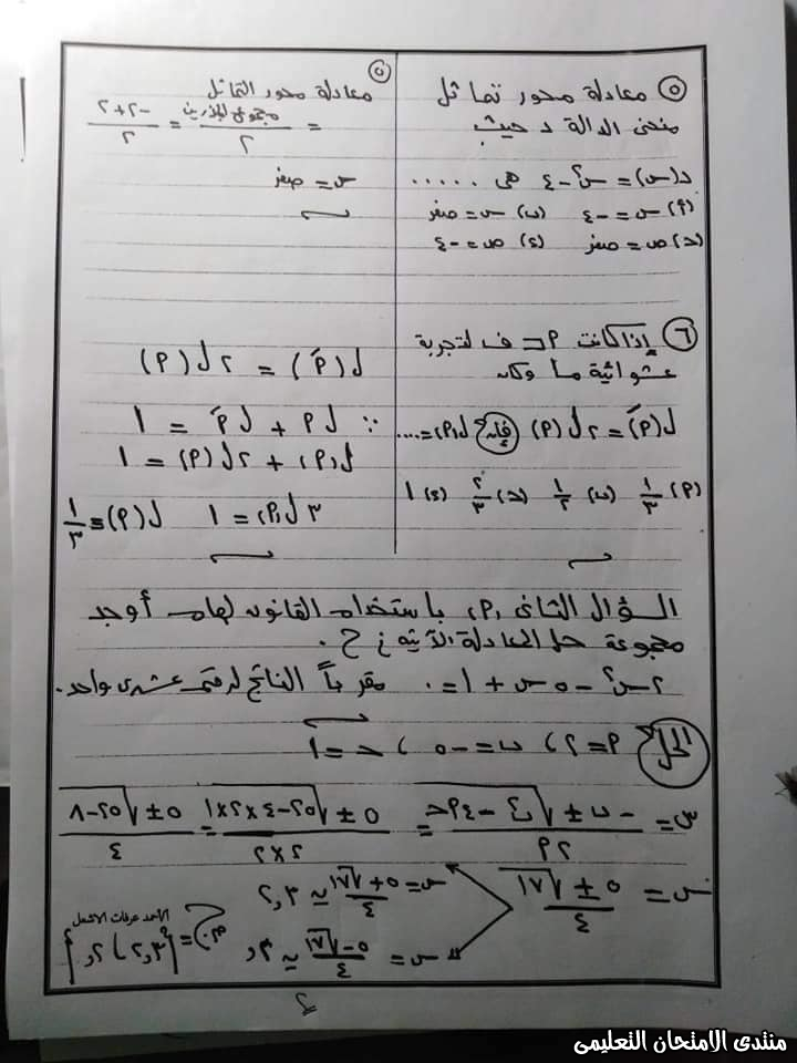 exam-eg.com_158520838000932.jpg