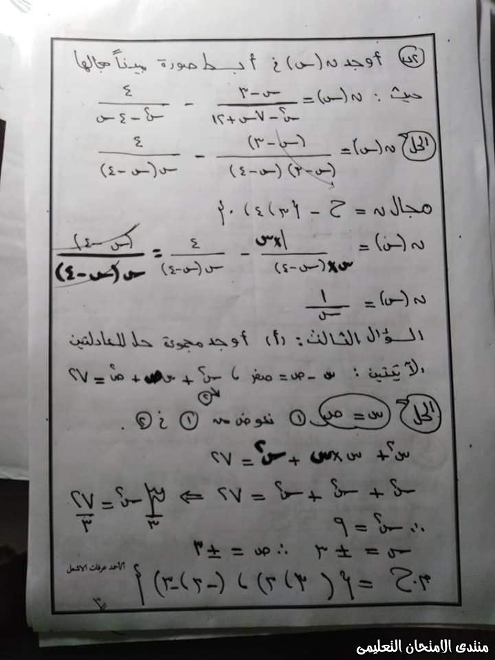 exam-eg.com_158520838005373.jpg