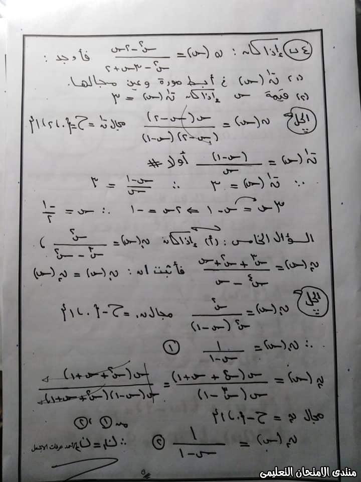 exam-eg.com_158520838009084.jpg