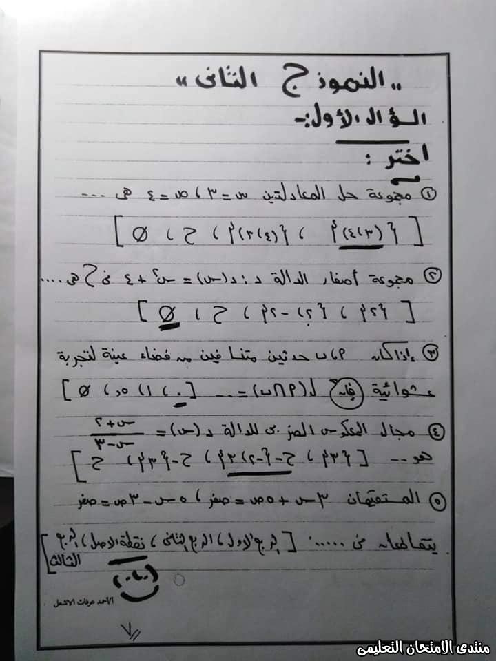exam-eg.com_158520838015686.jpg
