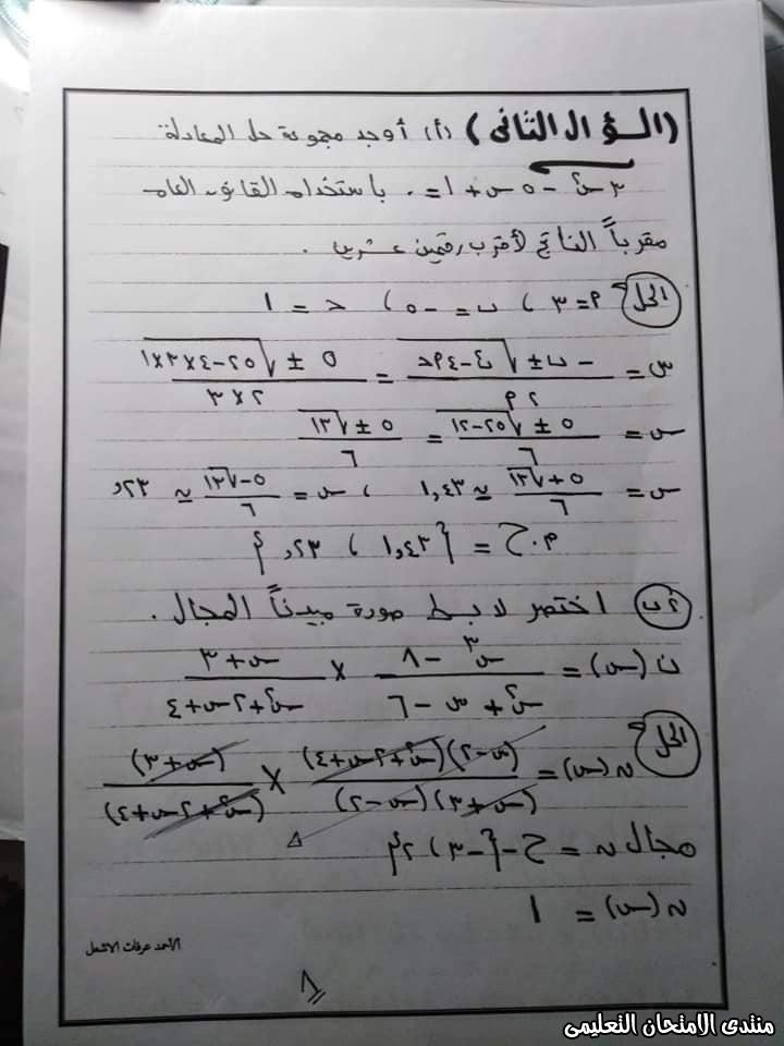 exam-eg.com_158520838019037.jpg