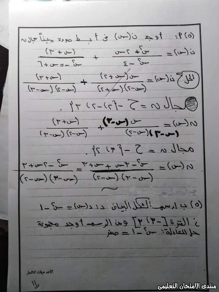 exam-eg.com_1585208380286810.jpg