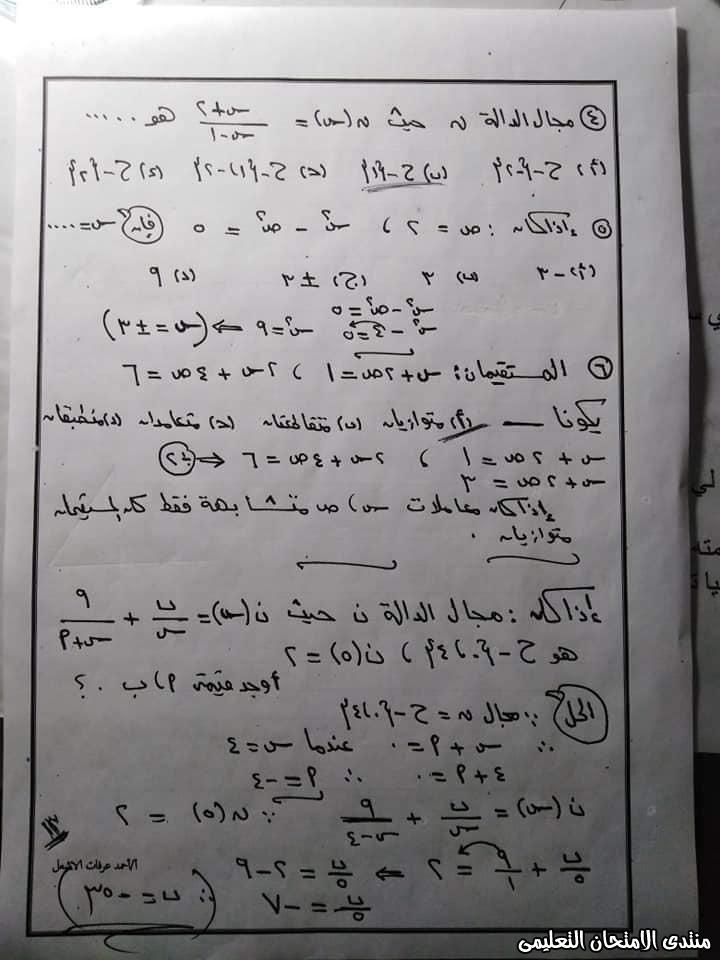 exam-eg.com_1585208380352912.jpg