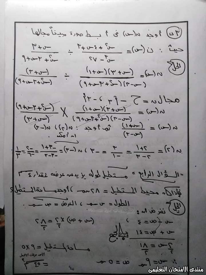 exam-eg.com_1585208380385513.jpg