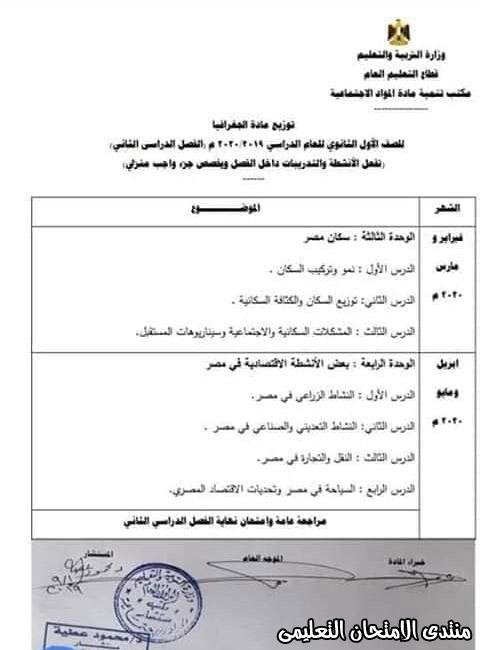 exam-eg.com_158530181864542.jpg