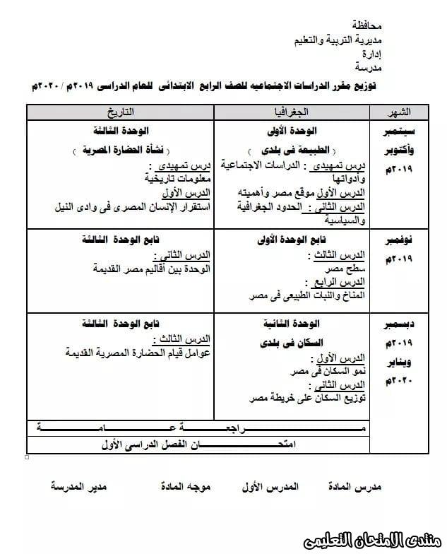 exam-eg.com_158532290154641.jpg