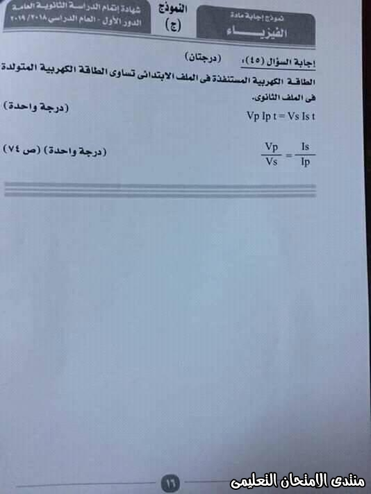 exam-eg.com_158551702166384.jpg