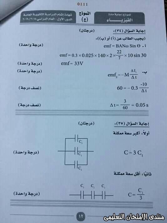exam-eg.com_158551702177969.jpg