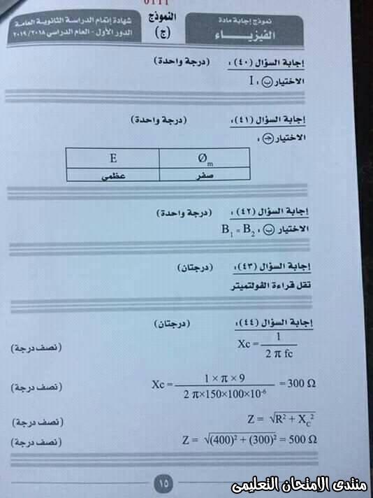 exam-eg.com_1585517021804610.jpg