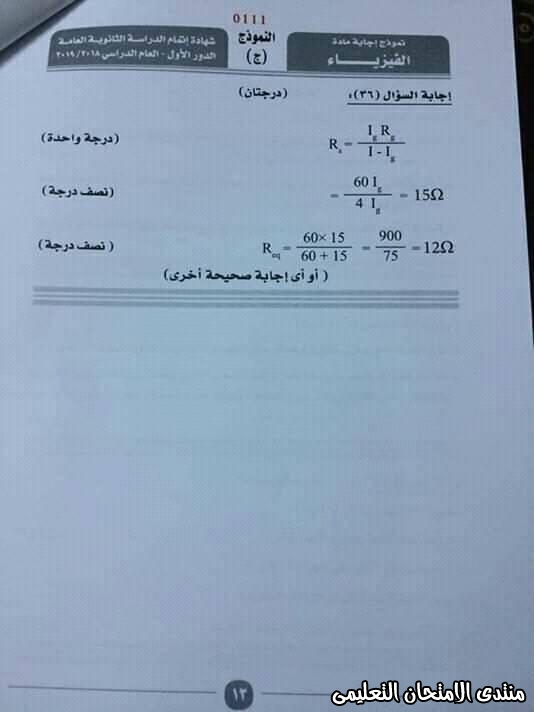exam-eg.com_1585517021837311.jpg