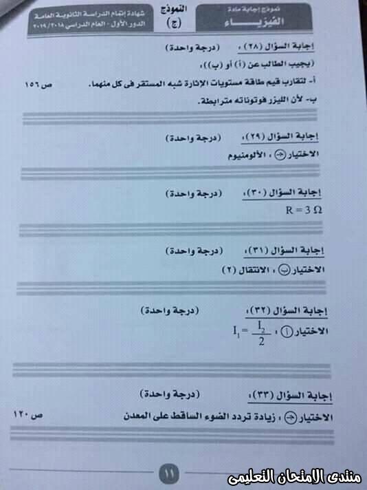 exam-eg.com_1585517021868912.jpg