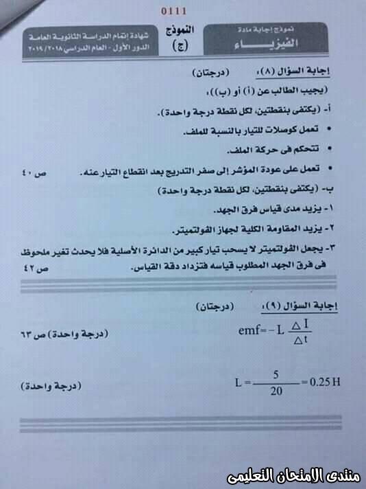 exam-eg.com_1585517021903413.jpg