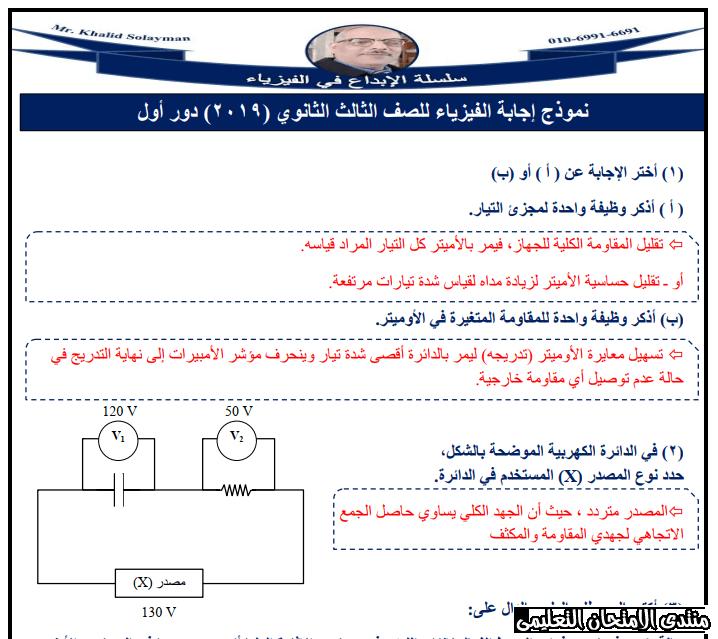 exam-eg.com_15855171886051.png