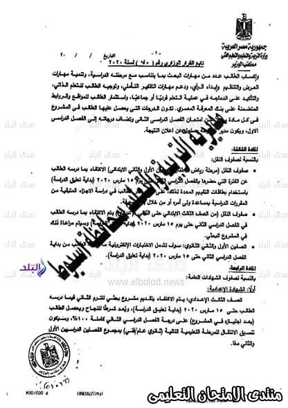 exam-eg.com_158567061565862.jpg