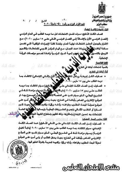 exam-eg.com_158567061567223.jpg
