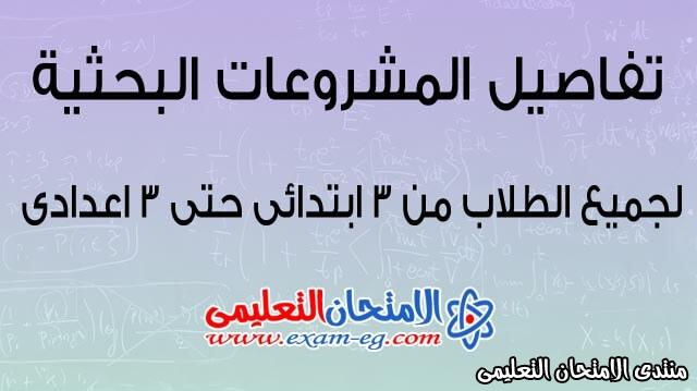 exam-eg.com_158583704686521.jpg