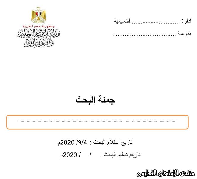 exam-eg.com_158610600592351.png