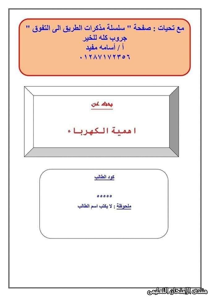 exam-eg.com_158615722567421.jpg